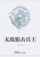 无敌狙击兵王最新章节