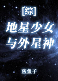 [综英美]地星少女与外星神