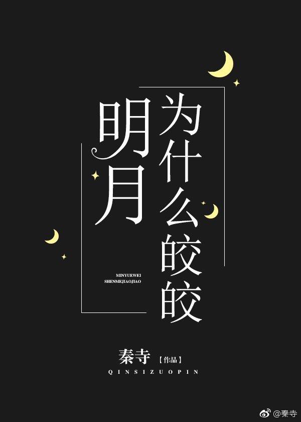 明月为什么皎皎[重生]全文阅读