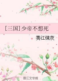 [三国]少帝不想死