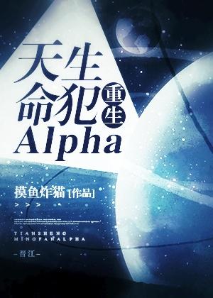 天生命犯Alpha[重生]最新章节