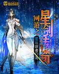 网游之星剑传奇最新章节