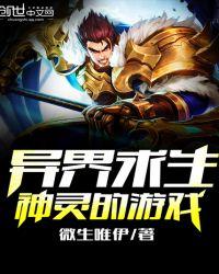 异界求生:神灵的游戏最新章节