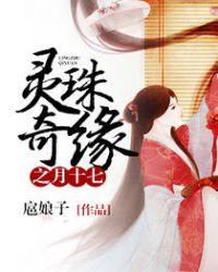 灵珠奇缘之月十七最新章节