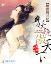 倾城佣兵妃:妖娆傲天下最新章节
