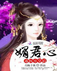 媚君心:毒医小皇后最新章节