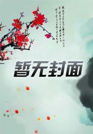 岳飞之血战中原最新章节