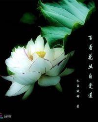 百看花丛自爱莲最新章节
