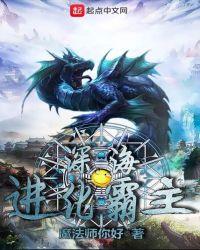 深海进化霸主最新章节