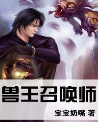 兽王召唤师最新章节