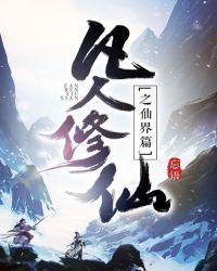 凡人修仙传仙界最新章节