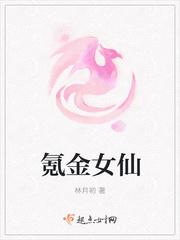 氪金女仙最新章节