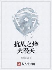 抗战之烽火漫天最新章节