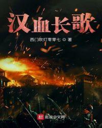 汉血长歌最新章节