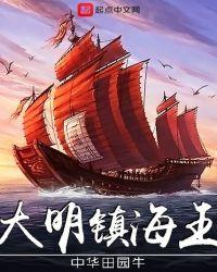 大明镇海王最新章节