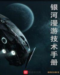 银河漫游技术手册
