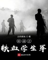 抗战之铁血学生团