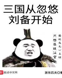 三国从忽悠刘备开始