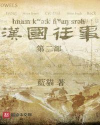 汉国往事——第二部最新章节
