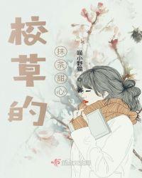 校草的抹茶甜心最新章节