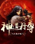 神道丹尊最新章节