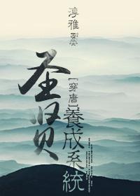 圣贤养成系统(唐朝)