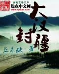 大汉封疆最新章节txt下载