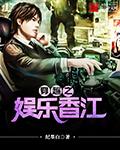 穿越之娱乐香江最新章节txt下载
