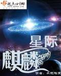 星际麒麟最新章节txt下载