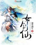 女剑仙最新章节txt下载