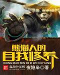 熊猫人的自我修养最新章节txt下载