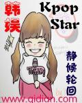 韩娱之kpopstar