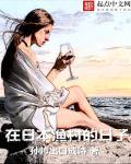 在日本渔村的日子txt下载