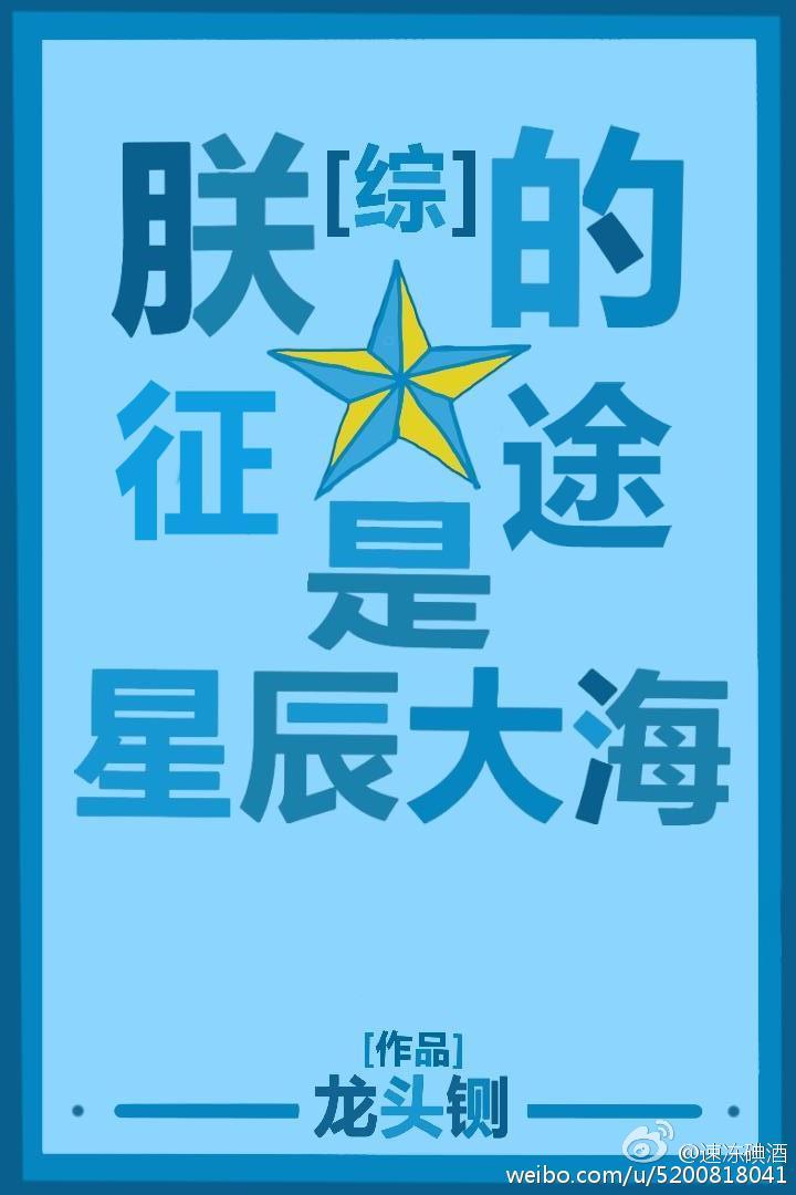 [综]朕的征途是星辰大海