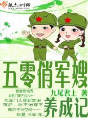 五零俏军嫂养成记最新章节txt下载