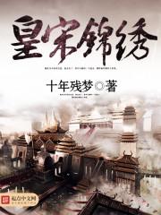 皇宋锦绣最新章节