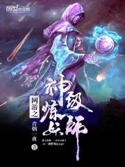 网游之神级炼妖师全文阅读_全本txt下载