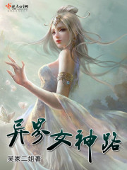 异界女神路最新章节txt下载