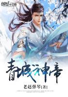 青城神帝最新章节txt下载