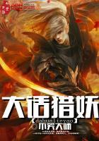 大话猎妖最新章节txt下载