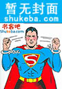 超級王者蕭陽全文閱讀
